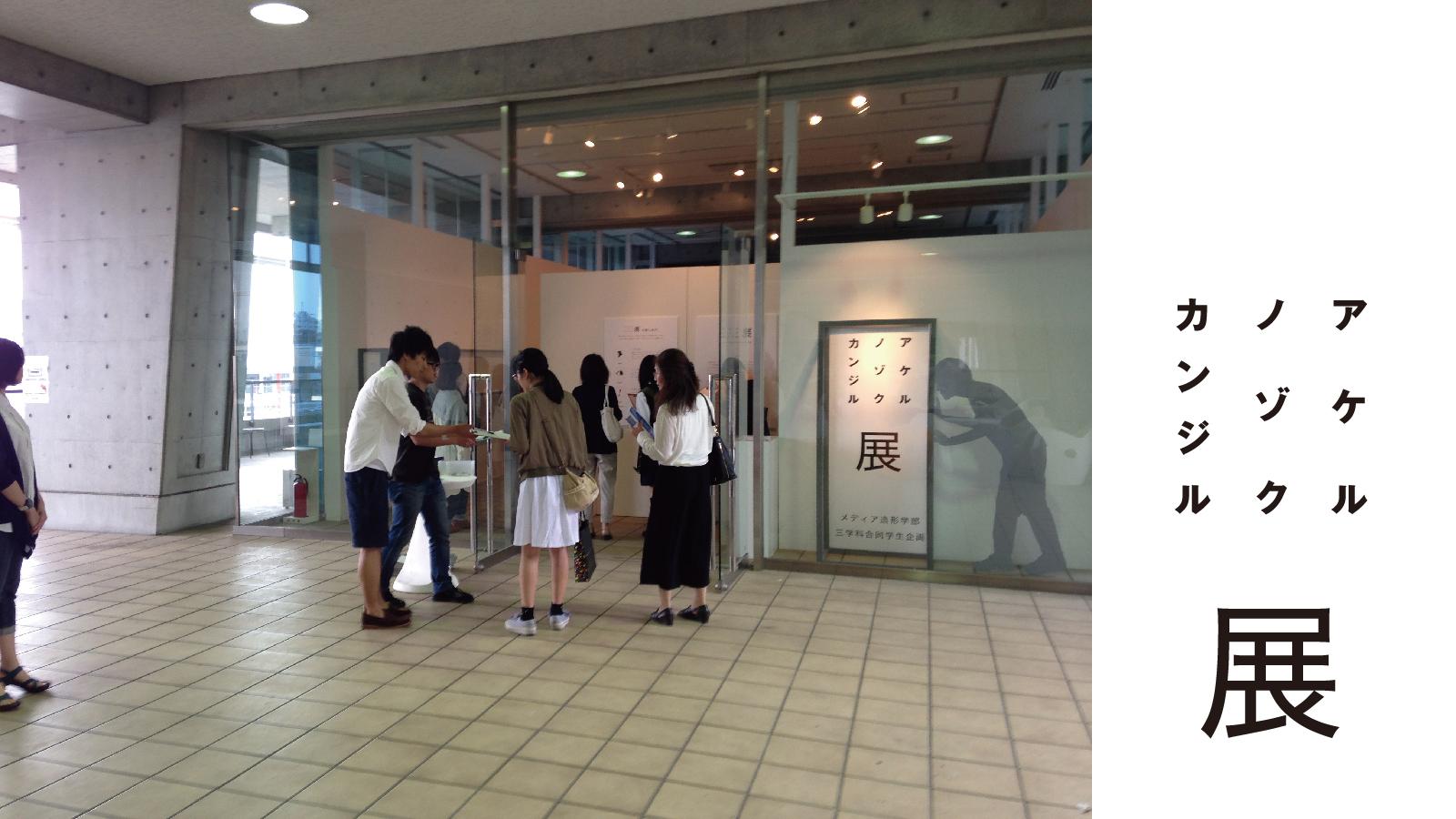 ディレクション_展示の様子