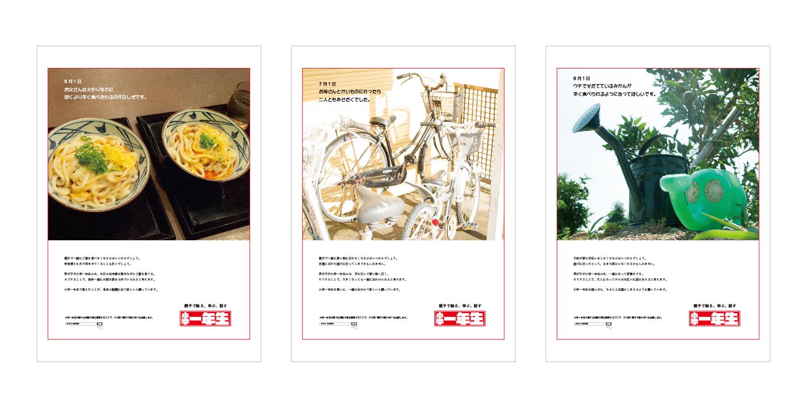 マーケティング_新聞広告