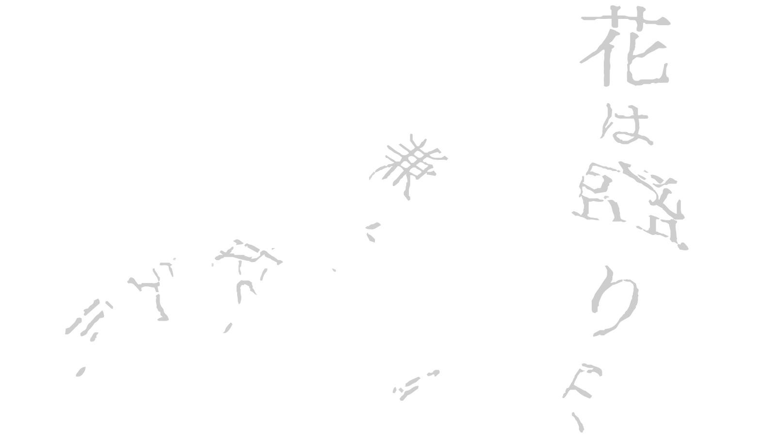 言葉と視覚化_タイトル画面