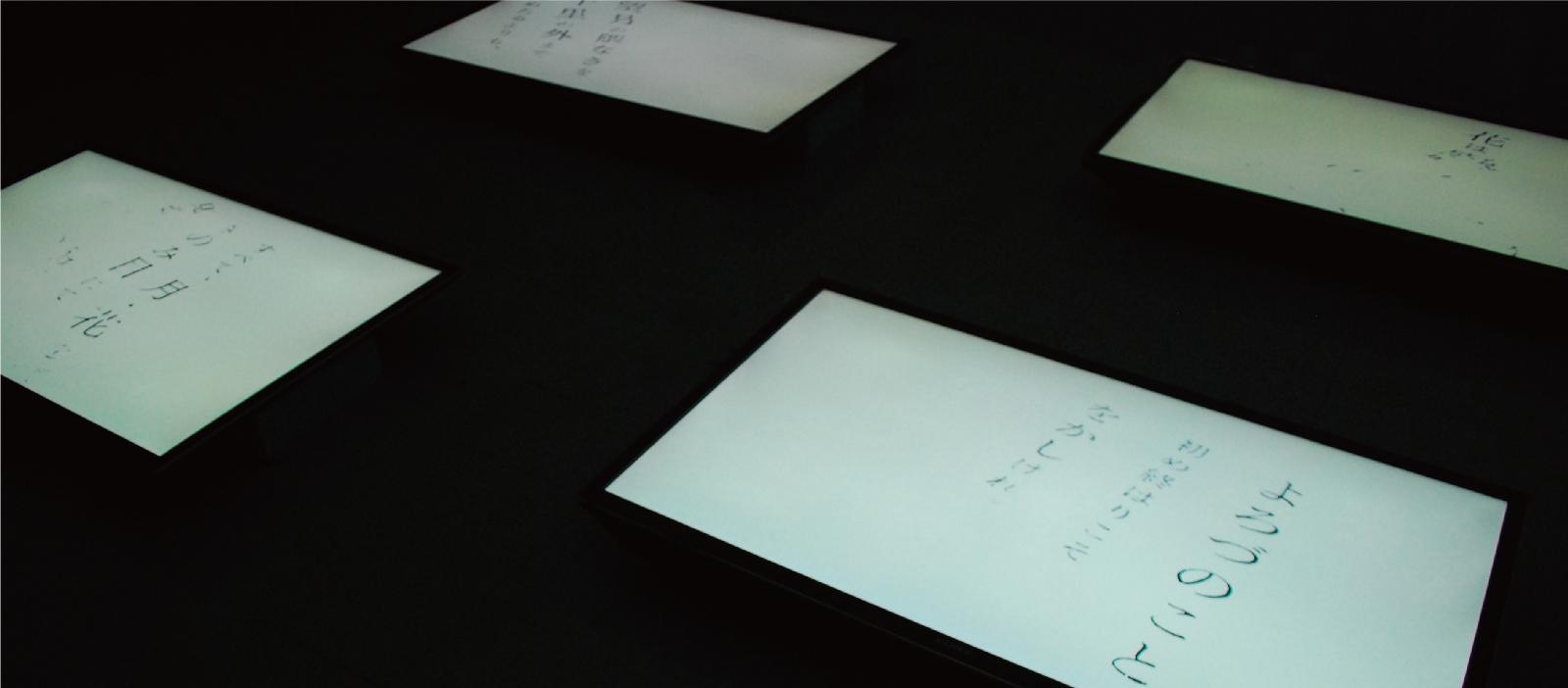 言葉と視覚化_展示の様子